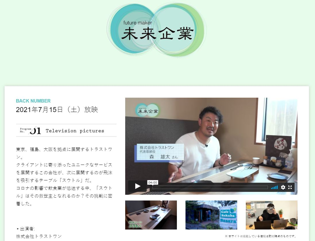 弊社が「未来企業(TOKYO MX)」に放映されました。